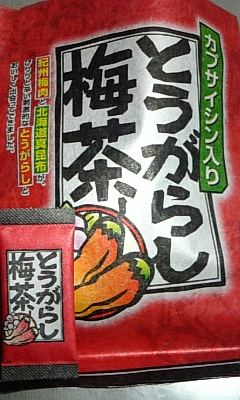 寒〜い夜のお供(^-^)