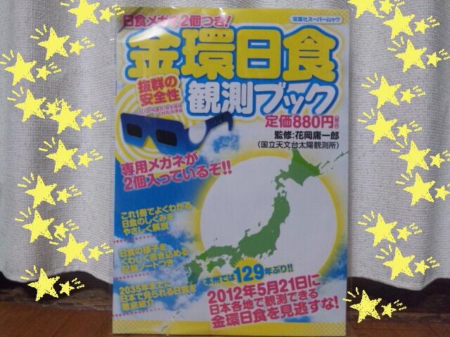 Rakugaki_20120508_0069