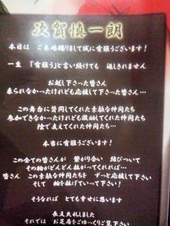 Keitai0531dai2_045_2